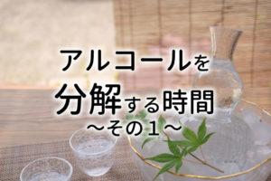 アルコールを分解する時間1